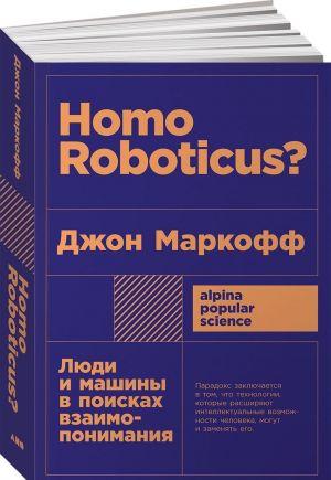Homo Roboticus? Ljudi i mashiny v poiskakh vzaimoponimanija (poket)