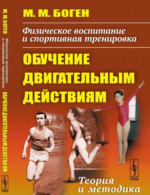 Fizicheskoe vospitanie i sportivnaja trenirovka Obuchenie dvigatelnym dejstvijam. Teorija i metodika