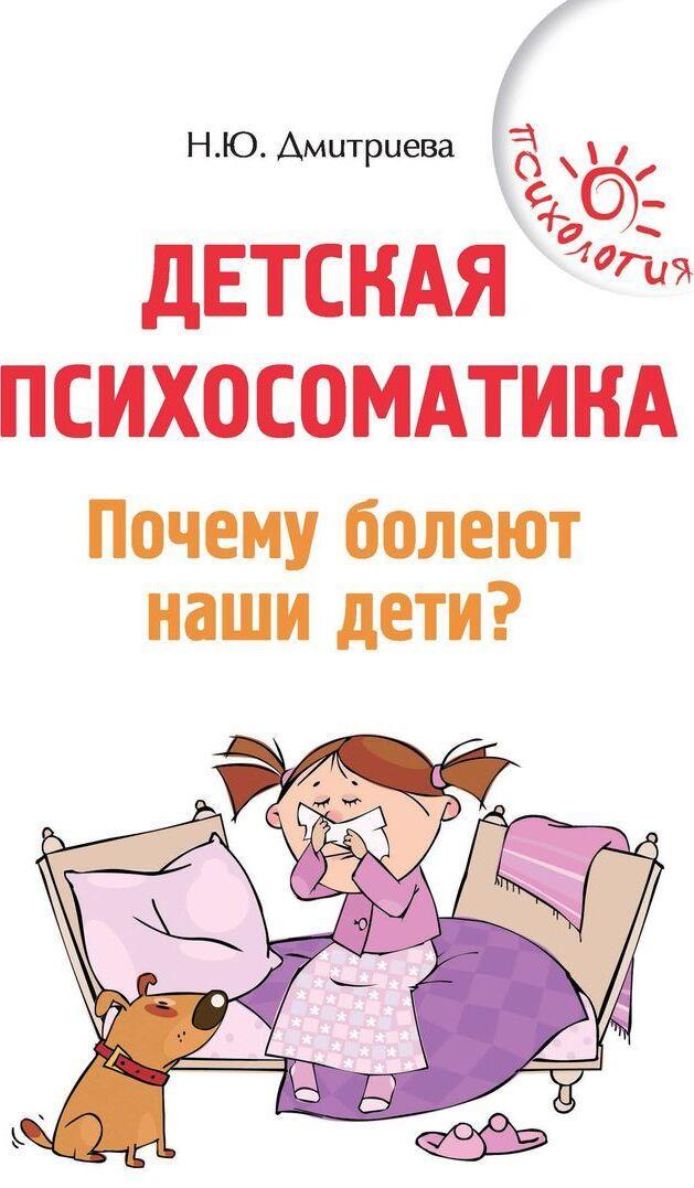 Detskaja psikhosomatika.Pochemu bolejut nashi deti? dp