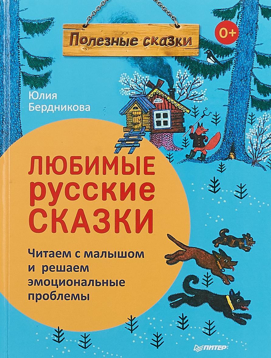 Ljubimye russkie skazki.Chitaem s malyshom i reshaem emotsionalnye problemy