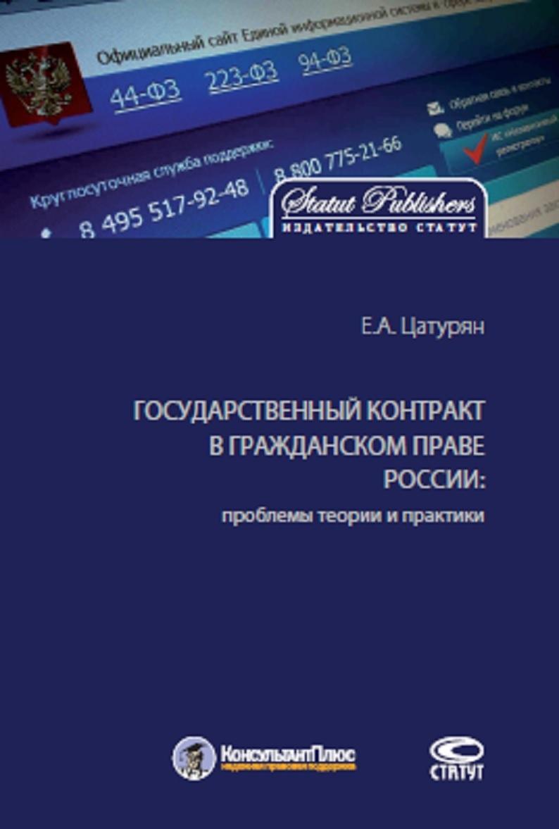 Gosudarstvennyj kontrakt v grazhdanskom prave Rossii. Problemy teorii i praktiki