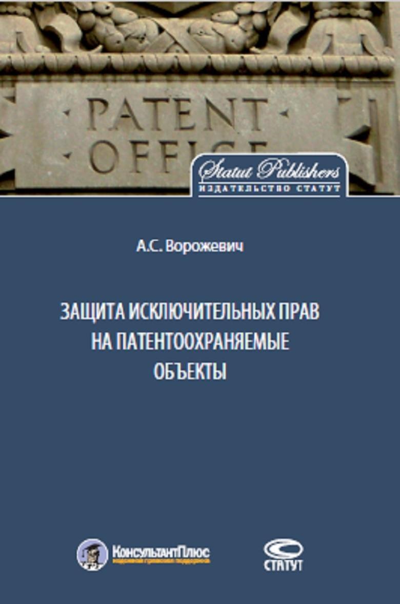 Zaschita iskljuchitelnykh prav na patentookhranjaemye obekty