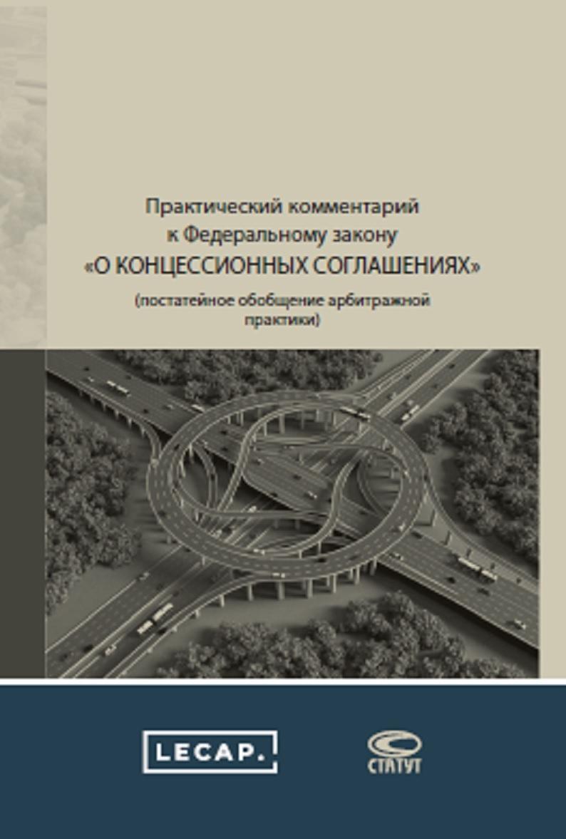 """Prakticheskij kommentarij k Federalnomu zakonu """"O kontsessionnykh soglashenijakh"""""""