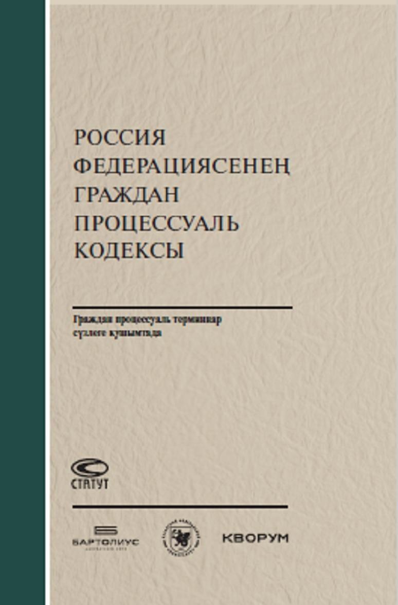 Rossija Federatsijaseneң Grazhdan protsessual kodeksy (25.10.2019 kadәr kergәn үzgәreshlәr belәn)