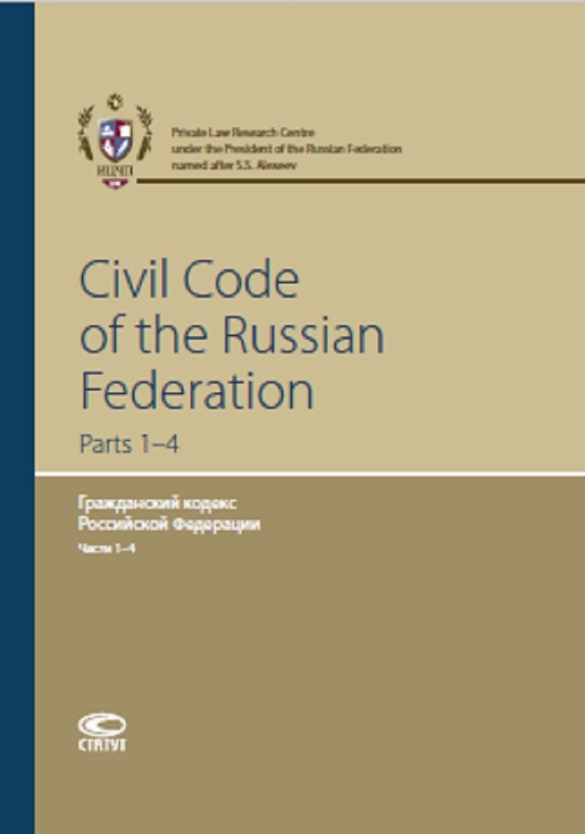 Civil Code of the Russian Federation: Parts 1-4