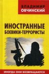 Inostrannye boeviki-terroristy. Inogda oni vozvraschajutsja