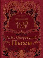 Пьесы ОСТРОВСКИЙ А. Н.