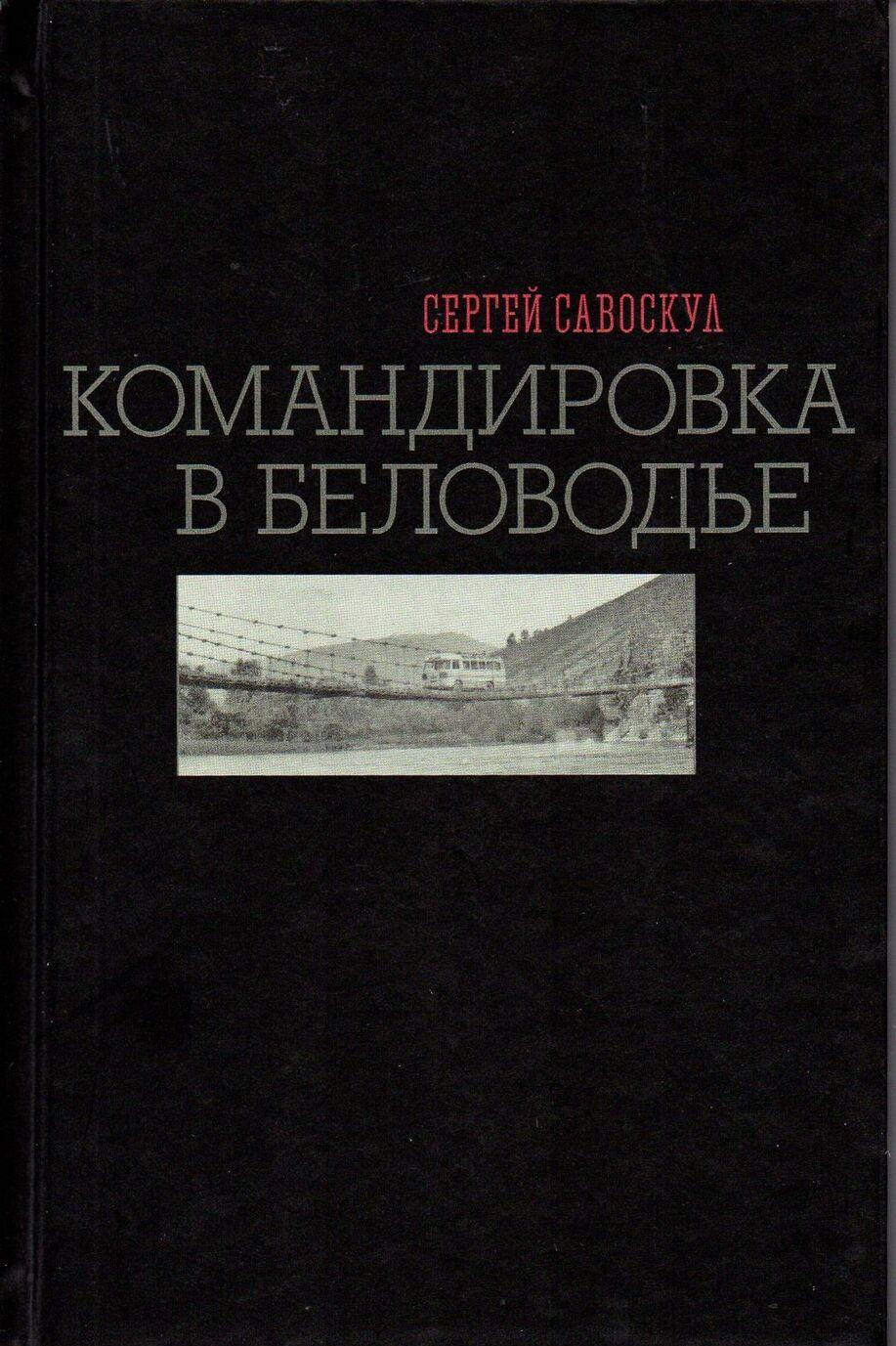 Komandirovka v Belovode
