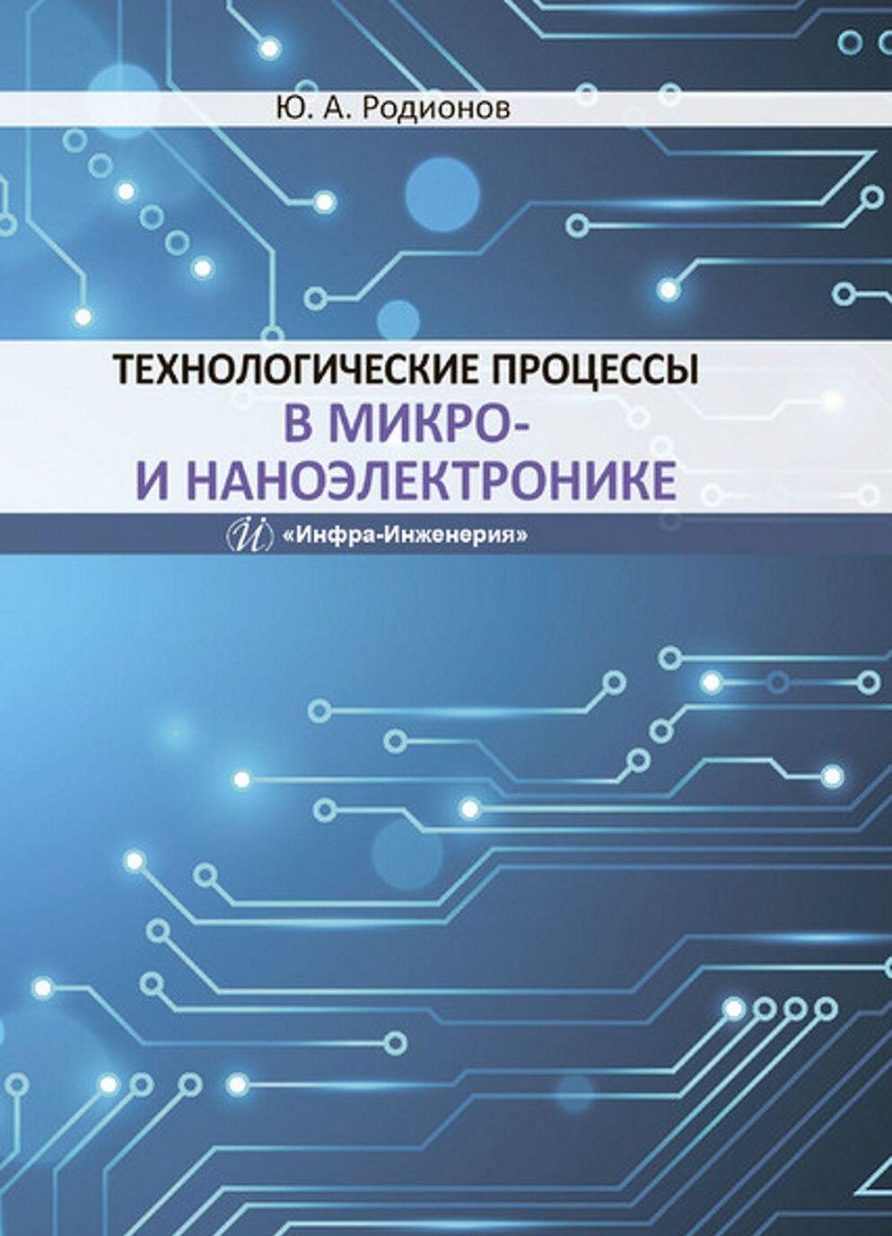 Tekhnologicheskie protsessy v mikro- i nanoelektronike. Uchebnoe posobie