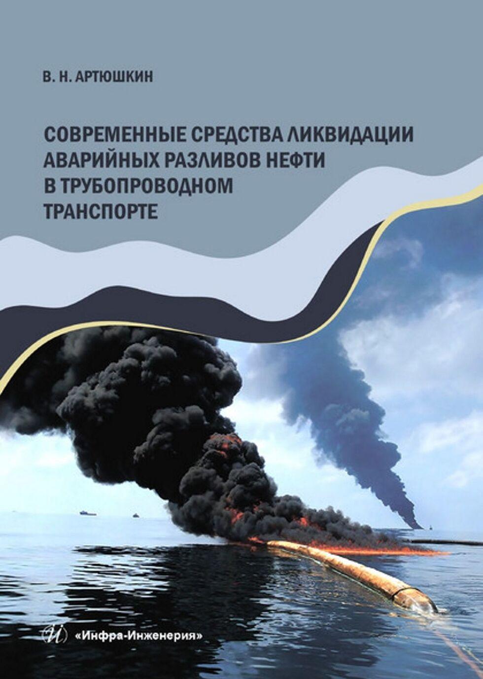 Sovremennye sredstva likvidatsii avarijnykh razlivov nefti v truboprovodnom transporte. Uchebnoe posobie