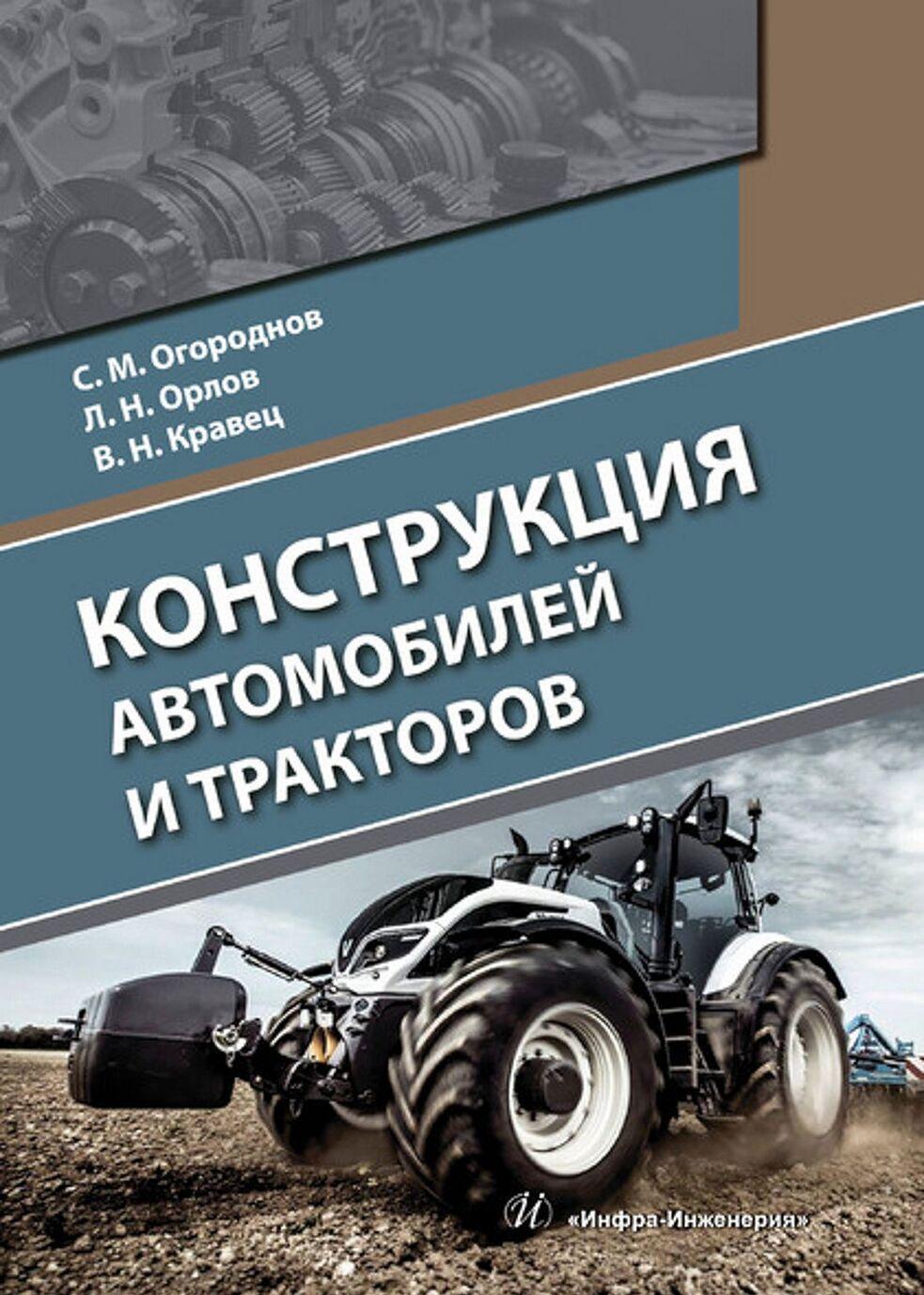 Konstruktsija avtomobilej i traktorov. Uchebnik