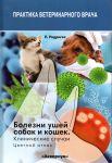 Болезни ушей собак и кошек. Клинические случаи. Цветной атлас