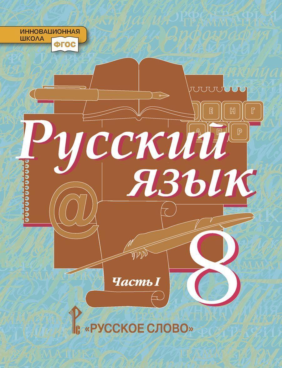 Russkij jazyk. Uchebnik. 8 klass. V 2-kh chastjakh. Chast 1