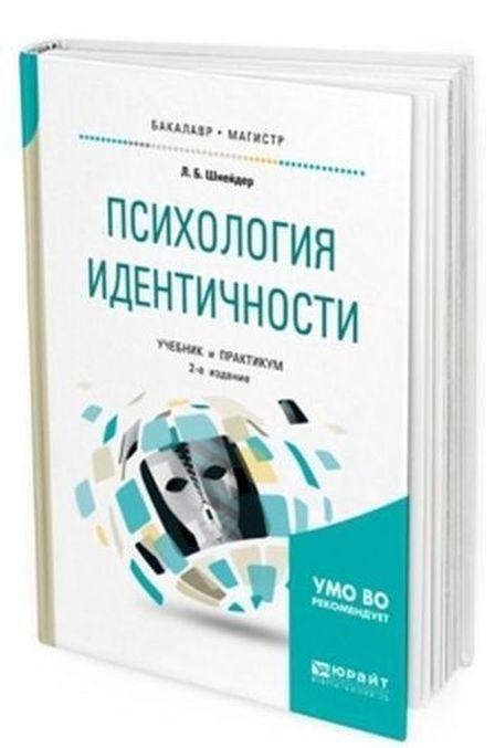 Psikhologija identichnosti. Uchebnik i praktikum dlja bakalavriata i magistratury