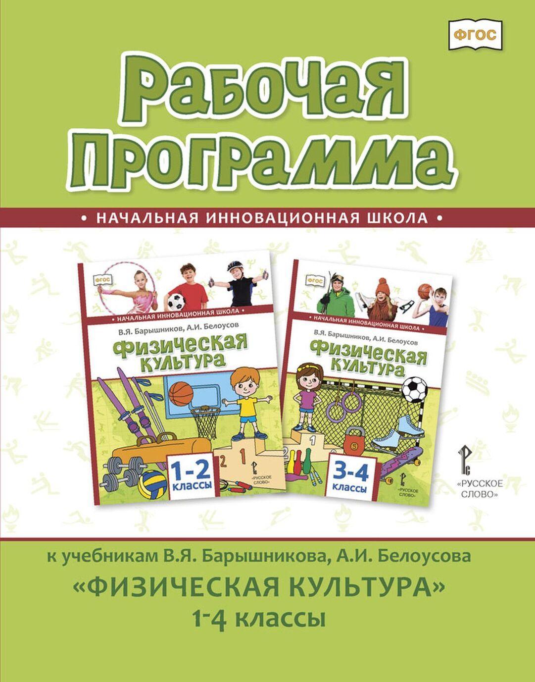 Fizicheskaja kultura. 1-4 klassy. Rabochaja programma. K uchebnikam V. Ja. Baryshnikova, A. I. Belousova