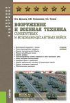 Vooruzhenie i voennaja tekhnika Sukhoputnykh i Vozdushno-desantnykh vojsk. Uchebnoe posobie