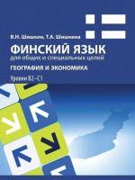Finskij jazyk dlja obschikh i spetsialnykh tselej. Geografija i ekonomika. Urovni V2-S1