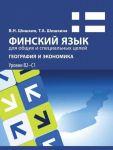 Финский язык для общих и специальных целей. География и экономика. Уровни В2-С1
