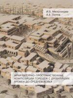 Arkhitekturno-prostranstvennye kompozitsii gorodov s drevnejshikh vremen do srednevekovja