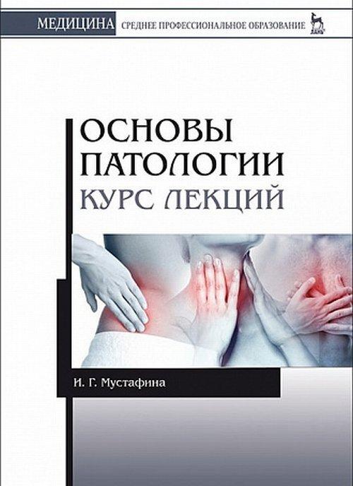 Osnovy patologii. Kurs lektsij