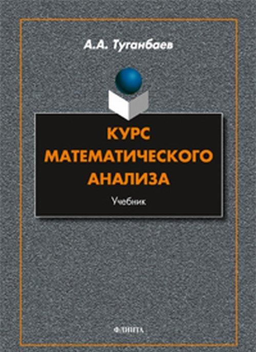 Kurs matematicheskogo analiza. Uchebnik