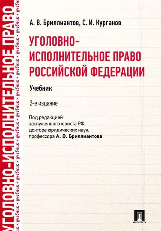 Ugolovno-ispolnitelnoe pravo Rossijskoj Federatsii. Uchebnik