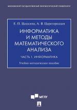 Informatika i metody matematicheskogo analiza. Uchebno-metodicheskoe posobie. V 2 chastjakh. Chast 1. Informatika