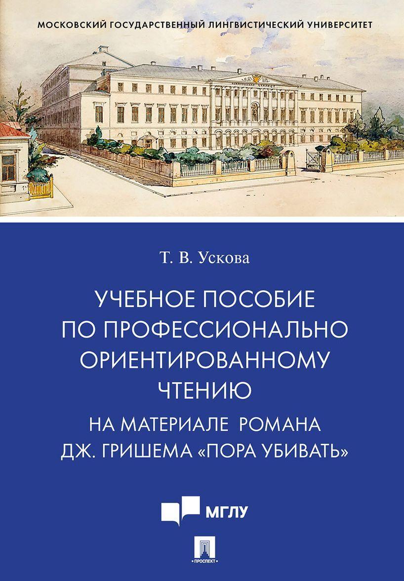 """Uchebnoe posobie po professionalno orientirovannomu chteniju. Na materiale romana Dzh. Grishema """"Pora ubivat"""""""