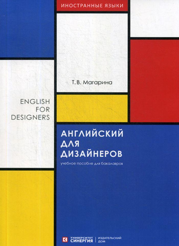 English for Designers / Anglijskij dlja dizajnerov. Uchebnoe posobie dlja bakalavrov