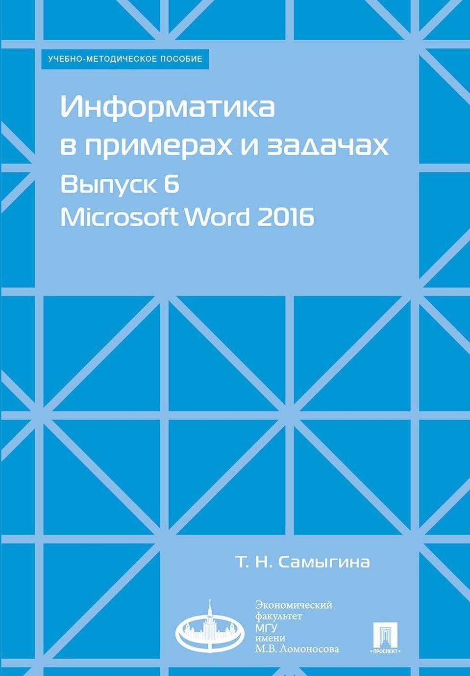 Informatika v primerakh i zadachakh. Vypusk 6. Microsoft Word 2016. Uchebno-metodicheskoe posobie