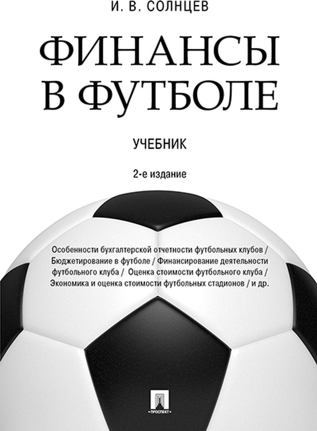 Finansy v futbole. Uchebnik