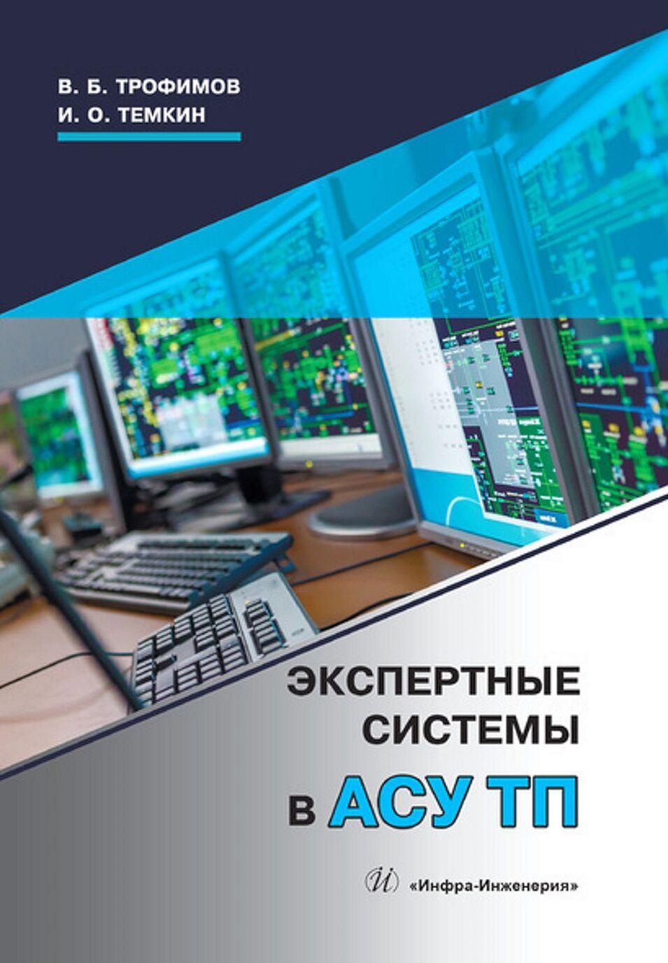 Ekspertnye sistemy v ASU TP. Uchebnik