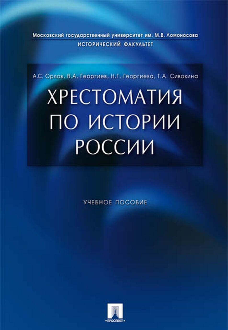 Khrestomatija po istorii Rossii