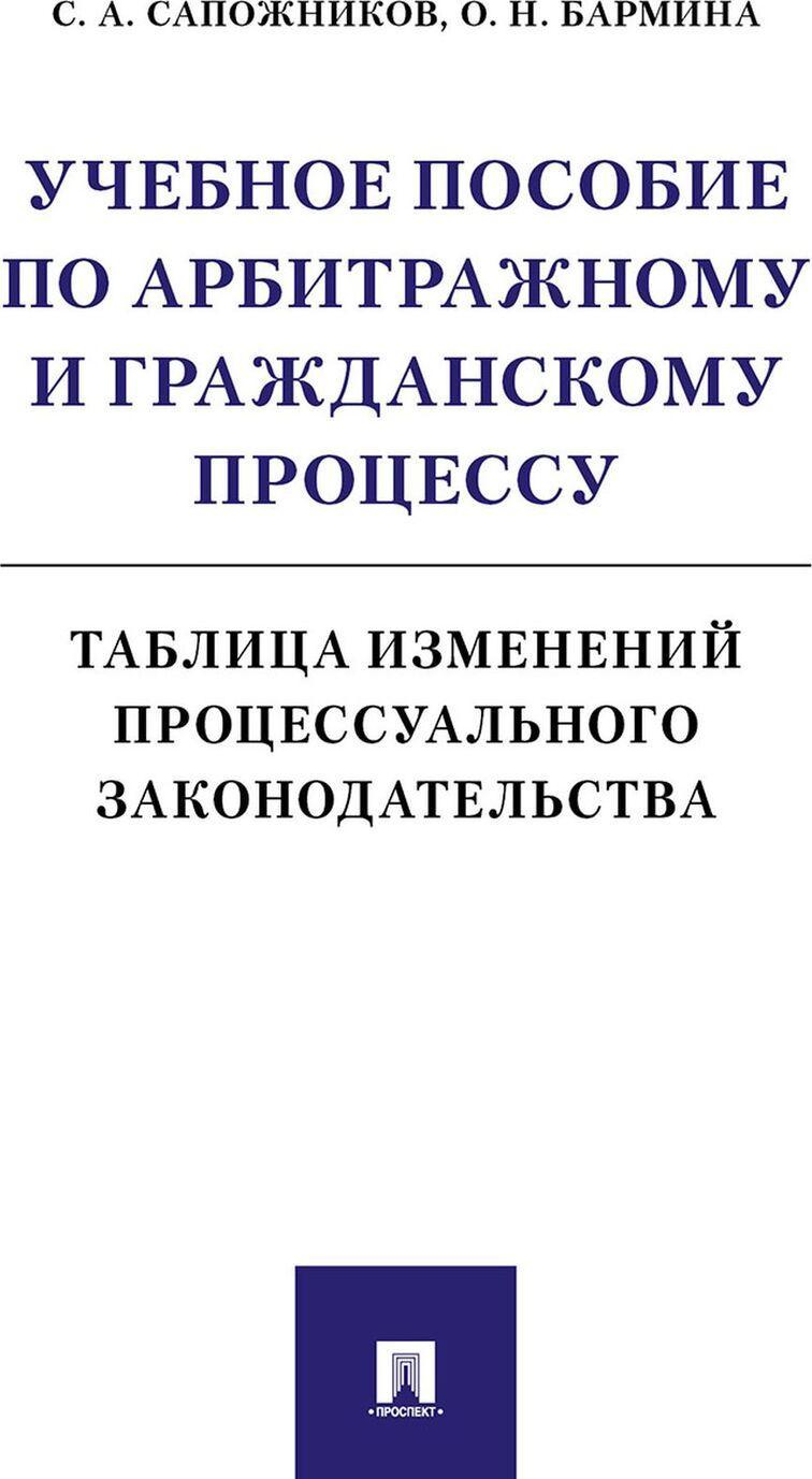 Uchebnoe posobie po arbitrazhnomu i grazhdanskomu protsessu: tablitsa izmenenij protsessualnogo zakonodatelstva