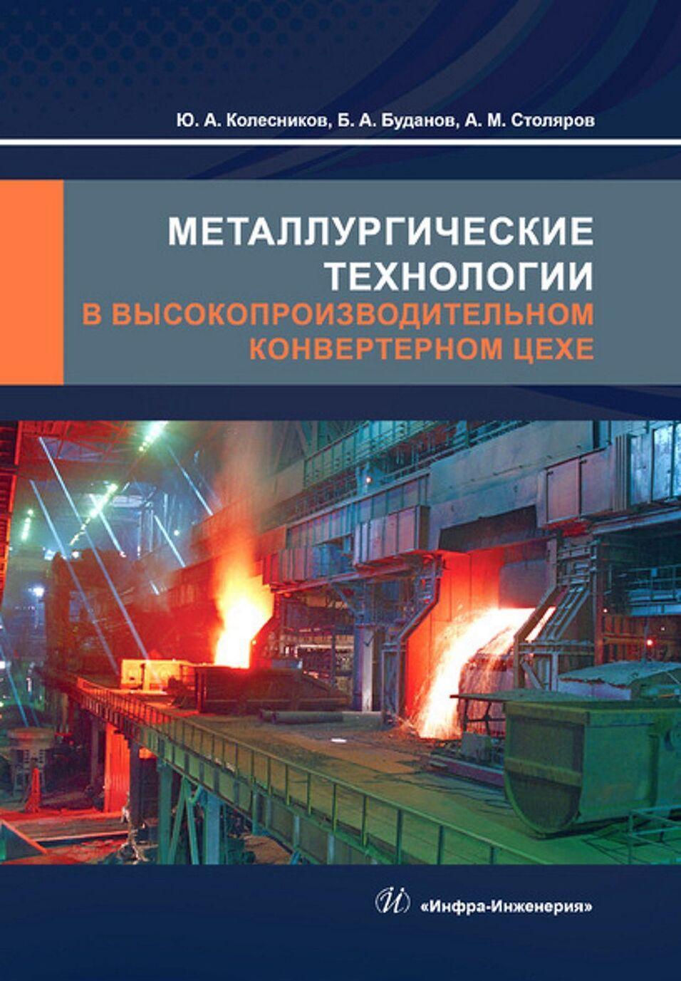 Metallurgicheskie tekhnologii v vysokoproizvoditelnom konverternom tsekhe