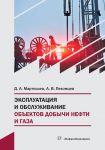 Ekspluatatsija i obsluzhivanie obektov dobychi nefti i gaza. Uchebnoe posobie