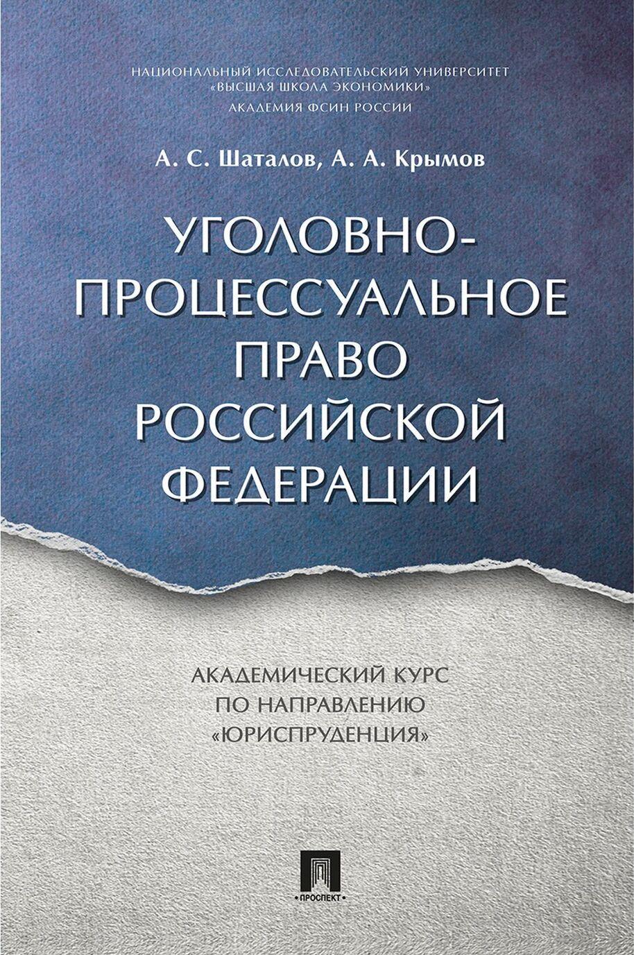 """Ugolovno-protsessualnoe pravo RF. Akademicheskij kurs """"Jurisprudentsija"""""""