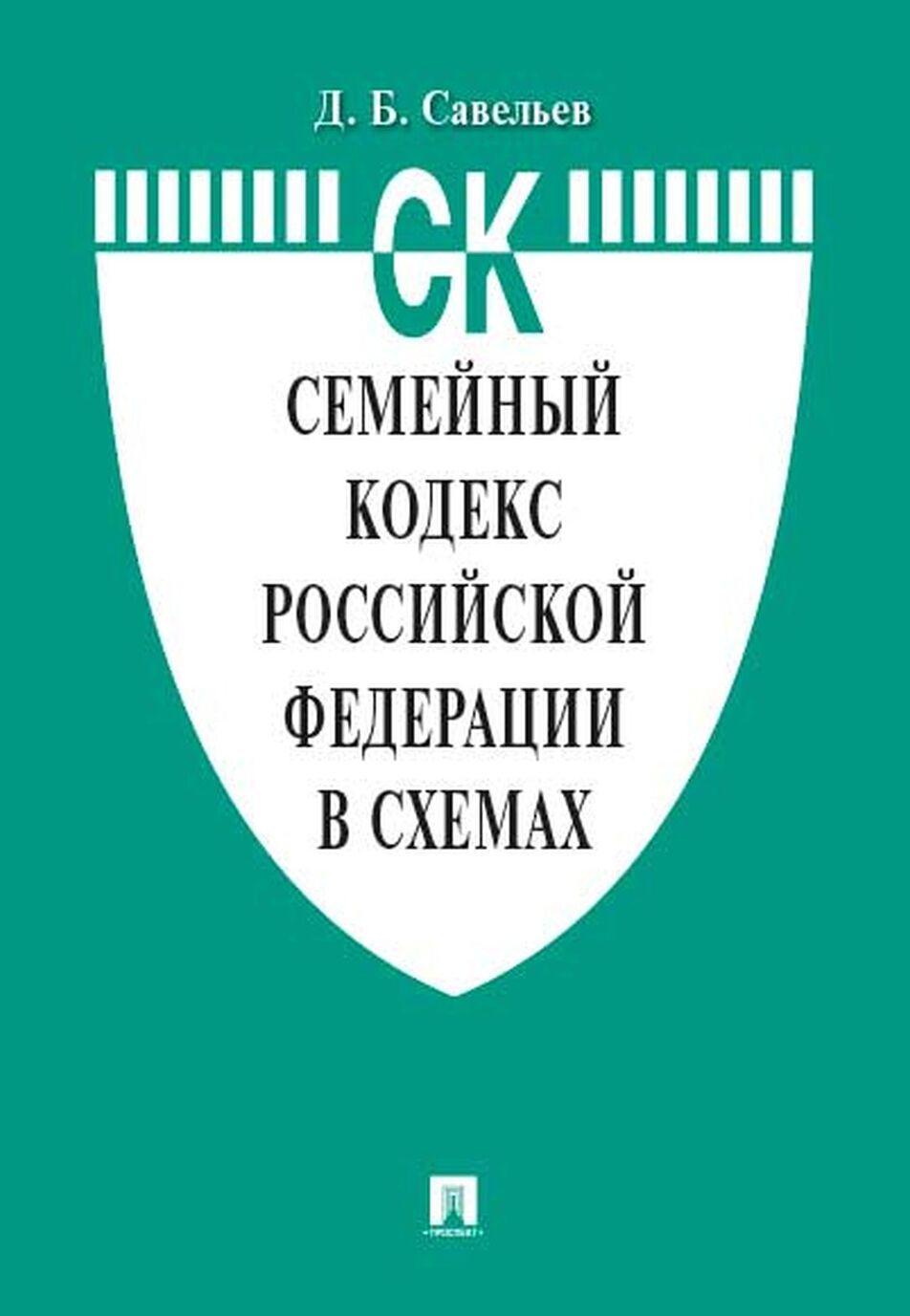 Semejnyj kodeks Rossijskoj Federatsii v skhemakh. Uchebnoe posobie