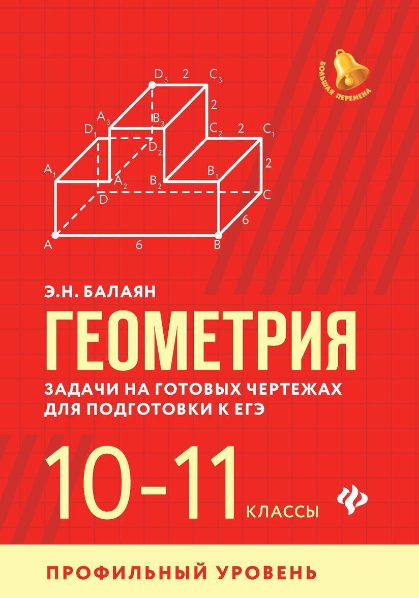 Geometrija:zadachi na gotov.chertezhakh:10-11 kl.:prof