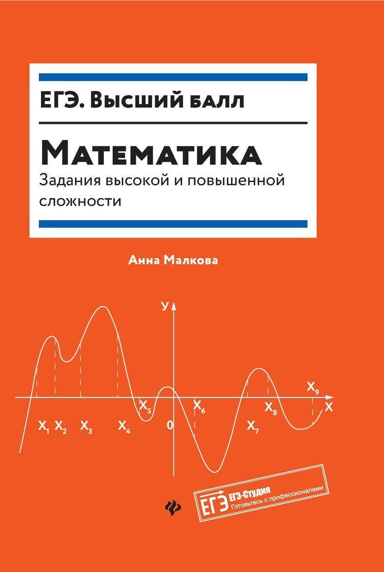 Matematika:zadanija vysokoj i povyshennoj slozh.dp
