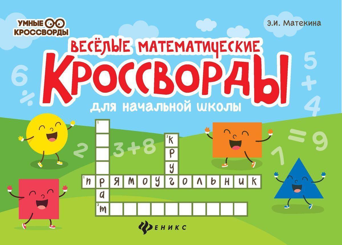Veselye matematicheskie krossvordy dlja nach.shkoly dp