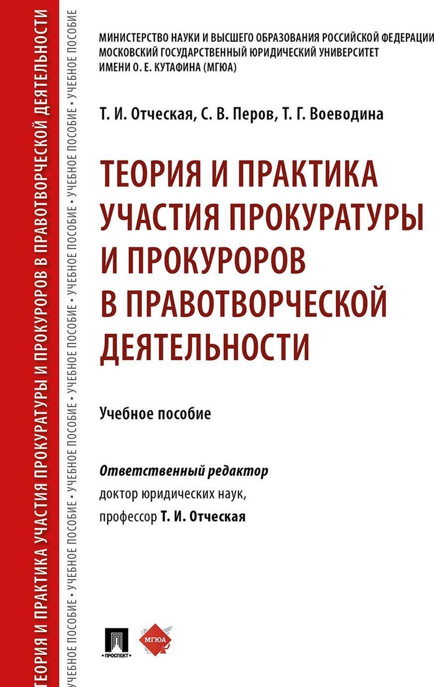 Teorija i praktika uchastija prokuratury i prokurorov v pravotvorcheskoj dejatelnosti. Uchebnoe posobie