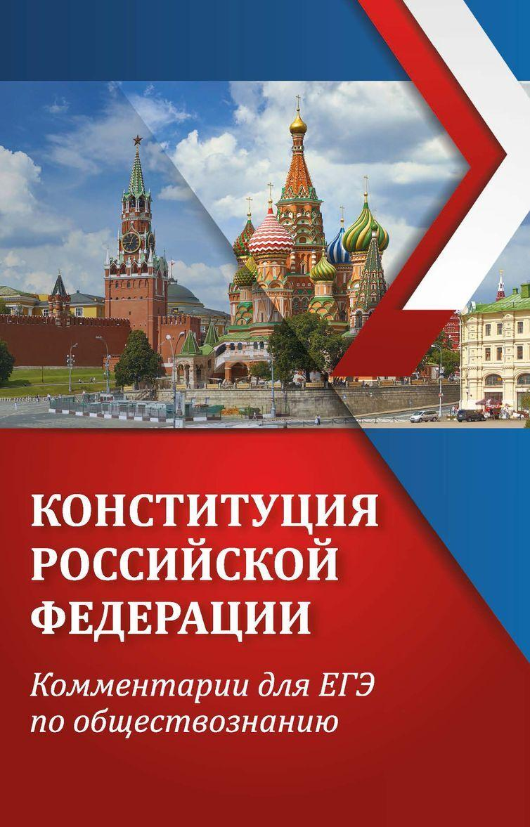 Konstitutsija Rossijskoj Federatsii:komment.dlja EGE dp