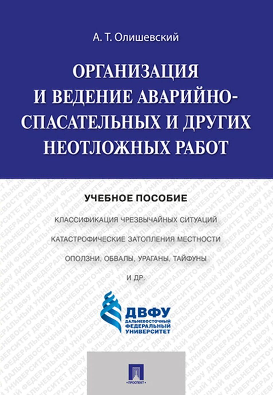 Organizatsija i vedenie avarijno-spasatelnykh i drugikh neotlozhnykh rabot.Uch.pos.-M.:Prospekt,2020.