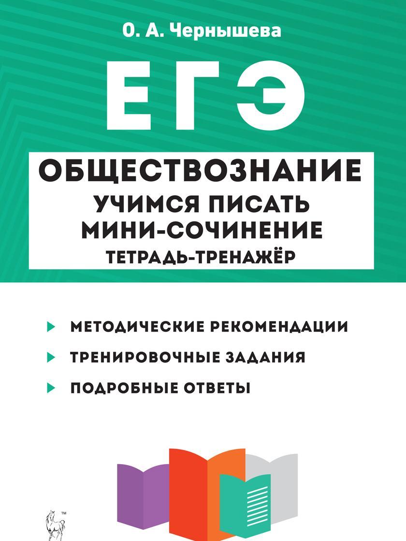 Obschestvoznanie. EGE. Uchimsja pisat mini-sochinenie. 6-e izd.