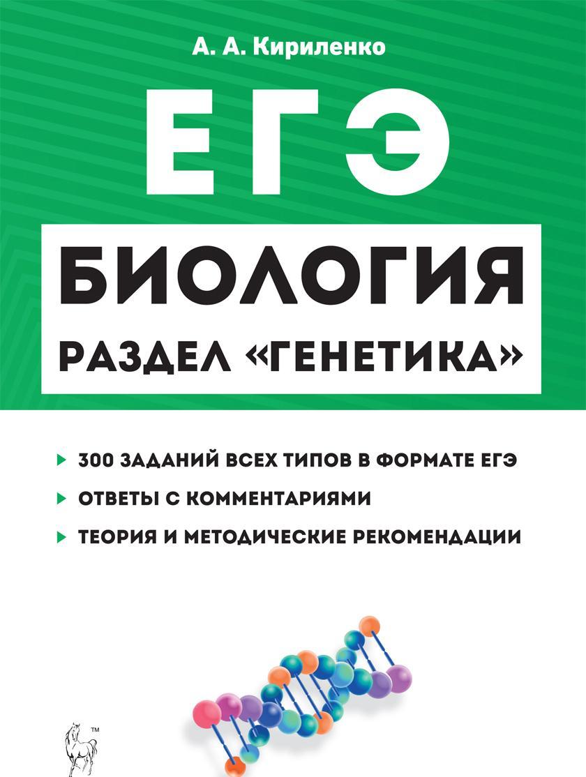 "Biologija. EGE. Razdel ""Genetika"". 11-e izd."