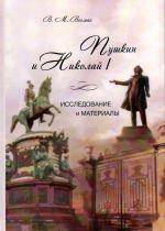 Pushkin i Nikolaj I. Issledovanie i materialy