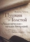 Pushkin i Tolstoj. Akademicheskie zagadki biografij