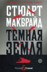 Temnaja zemlja. roman
