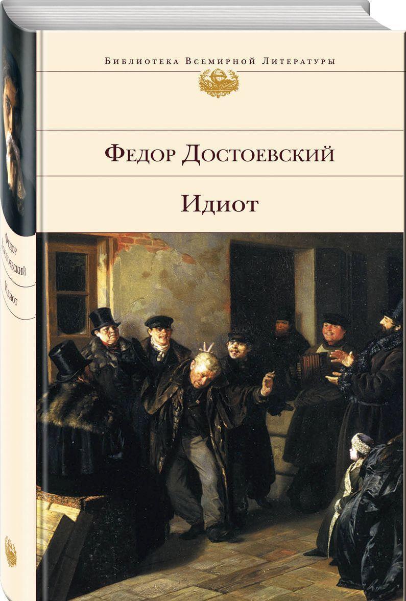 Все о Достоевском (комплект из 2 книг)